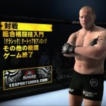 『EA SPORTS 総合格闘技』の体験版を配信!