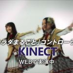 「チーム・キネクト」プレミアムグッズが抽選で当たる 「Kinect 発売記念 ! 選べるプレゼントキャンペーン」を実施