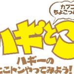 web生放送番組「ハギとこ」、『モンスターハンターポータブル 3rd』完成記念SP生放送が決定!