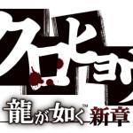 ジャケット&全巻購入者特典を公開! TVドラマ『クロヒョウ 龍が如く新章』DVD最新情報!