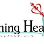 応援しまくって豪華景品を手に入れろ! 『シャイニング・ハーツ』応援キャンペーン開始!
