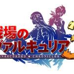 PSP『戦場のヴァルキュリア3』キャラクター紹介動画「イムカ篇」公開!