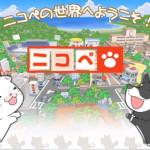 ニコニコ動画を観るだけでペットが育つ! 新しいペット育成ゲーム 『ニコペ』 無料で遊べるゲーム「ニコニコアプリ」に登場!