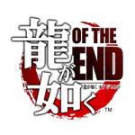 『龍が如く OF THE END』の発売日が2011年3月17日に決定!