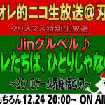 【12月24日 ON AIR!】 オレ的ニコ生放送@刃クリスマス特番「オレたちはひとりじゃない」