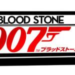 PS3/Xbox360『007/ブラッドストーン』 最新トレイラー&プレイ動画公開!