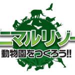 3DS『アニマルリゾート 動物園をつくろう!!』公式サイトに新コンテンツとムービーを追加!