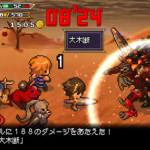 PSP『勇者30 SECOND』期間限定・先行公開!サウンドクリエイタークイズ、最終回!