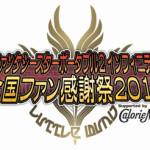 いよいよ開催! 『PSポータブル2∞』ファン感謝祭の模様をニコニコ動画で生中継決定!