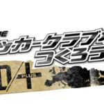 シリーズ15周年記念作品 『J.LEAGUE プロサッカークラブをつくろう!7 EURO PLUS』発売決定!