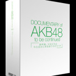 『DOCUMENTARY of AKB48 to be continued 10年後、少女たちは今の自分に何を思うのだろう?』DVD発売決定!