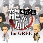 『龍が如くモバイル for GREE』本日より正式サービス開始!