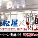 セガと松屋『龍が如くOF THE END』でコラボレート企画実施ゲーム内に登場する『グルメの腕輪』プレゼントキャンペーン!