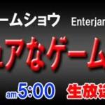 あの伝説のコンテンツが奇跡的に復活! 中野ゲームショウ「マチュアなゲーム実況」生放送決定!