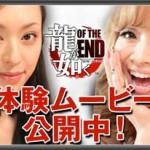『龍が如く OF THE END』公式HPにて〝栗山千明〟&〝小森純〟のプレイ動画を公開!