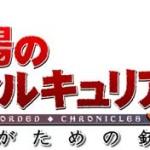 特典ミッションをプレゼント! OVA『戦場のヴァルキュリア3 誰がための銃瘡』前編の先行配信が決定!