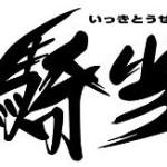 爆乳!爆裂!美少女ハイパーバトルアニメの決定版!一騎当千がBlu-ray BOXで蘇る! 『一騎当千Blu-ray BOX』発売決定!