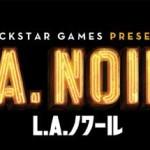 刑事たちの活躍をリアルに描き出す!PS3/Xbox 360『L.A,ノワール』日本上陸!