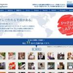 世界中のコスプレイヤーから日本への応援メッセージ!「Prayers from Cosplayers」開設