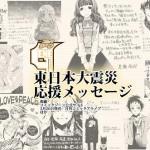 月刊「コミックジーン」創刊日延期のお知らせ