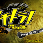 PSP「ガチトラ!」ダウンロード体験版の配信が開始!
