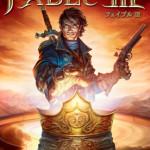 Games for Windows版 『Fable III』 が 2011年5月20日 に発売決定!