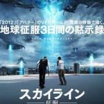 映画「スカイライン」 未確認飛行物体激写アプリが登場!!