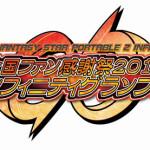 最強最速タッグ決定戦! 『PSポータブル2∞』〝インフィニティグランプリ〟決勝大会開催決定!