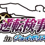 『逆転検事 in ジョイポリス』いよいよ明日(4月20日)オープン!キャンペーン情報公開!