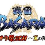 「バサラ祭2011 ~夏の陣~」に追加ゲストが決定!