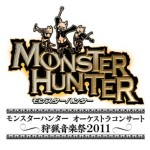 「モンスターハンターオーケストラコンサート」チケット先行抽選受付開始!