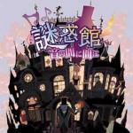 3DS『謎惑館 ~音の間に間に~』発売日と価格が決定!