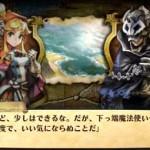 PSP『グランナイツヒストリー』プロモーションムービー第一弾公開!