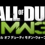 『コール オブ デューティ モダン・ウォーフェア3』の国内発売が決定!