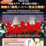 3DS『閃乱カグラ -少女達の真影-』「胸躍る!爆乳ハイパー発表会」開催決定&小林ゆうさんと白石涼子さんボイスメッセージ公開!