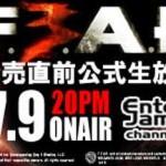 【祝!国内版発売記念納涼企画】『噂のホラーFPS「F.3.A.R.(フィアー3)」を発売前に体験してみる』ニコ生で放送決定!