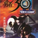 PSP『勇者30 SECOND』公式サイトにて「体験会レポート」掲載&新キャラ、新ムービー公開!!