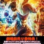 3D映画『鉄拳 ブラッド・ベンジェンス』特別鑑賞券が7月23日(土)より発売決定!特典内容も決定!