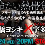 【8月24日 ON AIR!】映画『冷たい熱帯魚』ブルーレイ&DVD発売記念 「是か非か?手加減ナシの猛毒生解説!」放送決定!