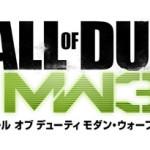 『コール オブ デューティ モダン・ウォーフェア3』プレミアムパーティ開催決定