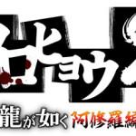 大ヒット作品の続編が堂々登場! 『クロヒョウ2 龍が如く 阿修羅編』発売決定!