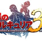 新規エピソードを追加収録! 『戦場のヴァルキュリア3 EXTRA EDITION』発売決定!