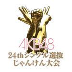「AKB48 24thシングル選抜 じゃんけん大会」チケットの抽選販売について
