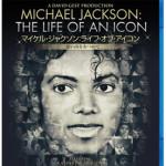 BD&DVD『マイケル・ジャクソン ライフ・オブ・アイコン想い出をあつめて』12月2日発売!