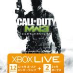 『コール オブ デューティ モダン・ウォーフェア3』 Xbox LIVE のゴールド メンバーシップ限定デザイン版を発売