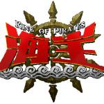 3DS『海王』制作発表会の模様をWEB公開!