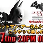【祝!国内版発売記念公式放送】『バットマン:アーカム・シティはこうやって楽しめ!』ニコ生で本日放送!
