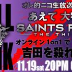 【11/19 ON AIR】オレ的ニコ生放送@刃「あえて大特集!セインツロウ ザ・サード」スペシャル!!