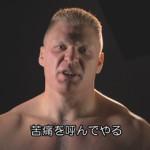 "PS3『WWE'12』""苦痛を呼ぶ男""ブロック・レスナーが参戦決定!"