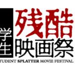 奴らがまた帰ってきた!ゴア!流血!「学生残酷映画祭2011」上映作品決定!